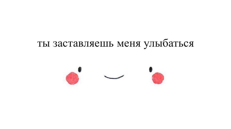 Ты заставил меня улыбнуться картинка с надписью, новым годом