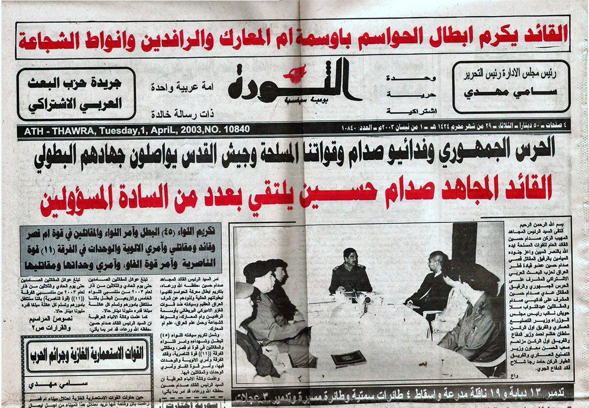 في الذكرى السنوية/16 لغزو العراق D4-HztaU4AAYJiQ