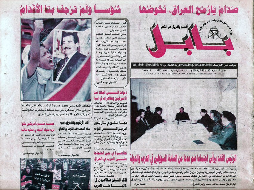 في الذكرى السنوية/16 لغزو العراق D4-HztaU8AA1zZv