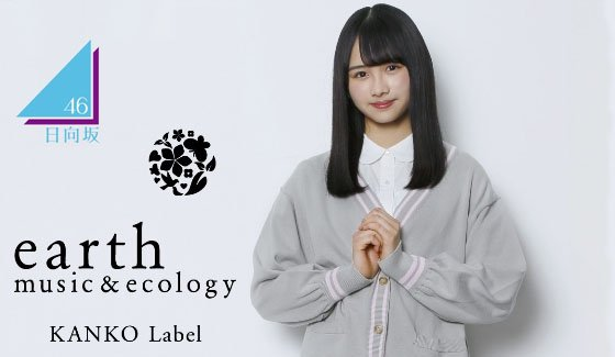 Japanese school uniform brand KANKO announces its &quot;earth music &amp; ecology KANKO Label&quot; has a collaboration with Japanese idol group Hinatazaka46, the idol group&#39;s member Kamimura Hinano has become the visual character for the brand. <br>http://pic.twitter.com/QXIdcyncNY