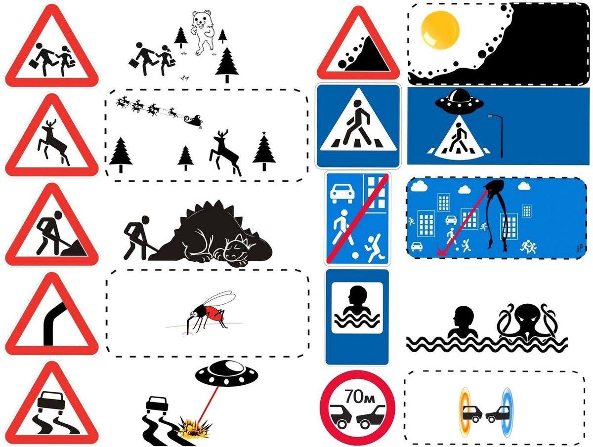 Поздравления годом, дорожные знаки картинки с надписями прикольные
