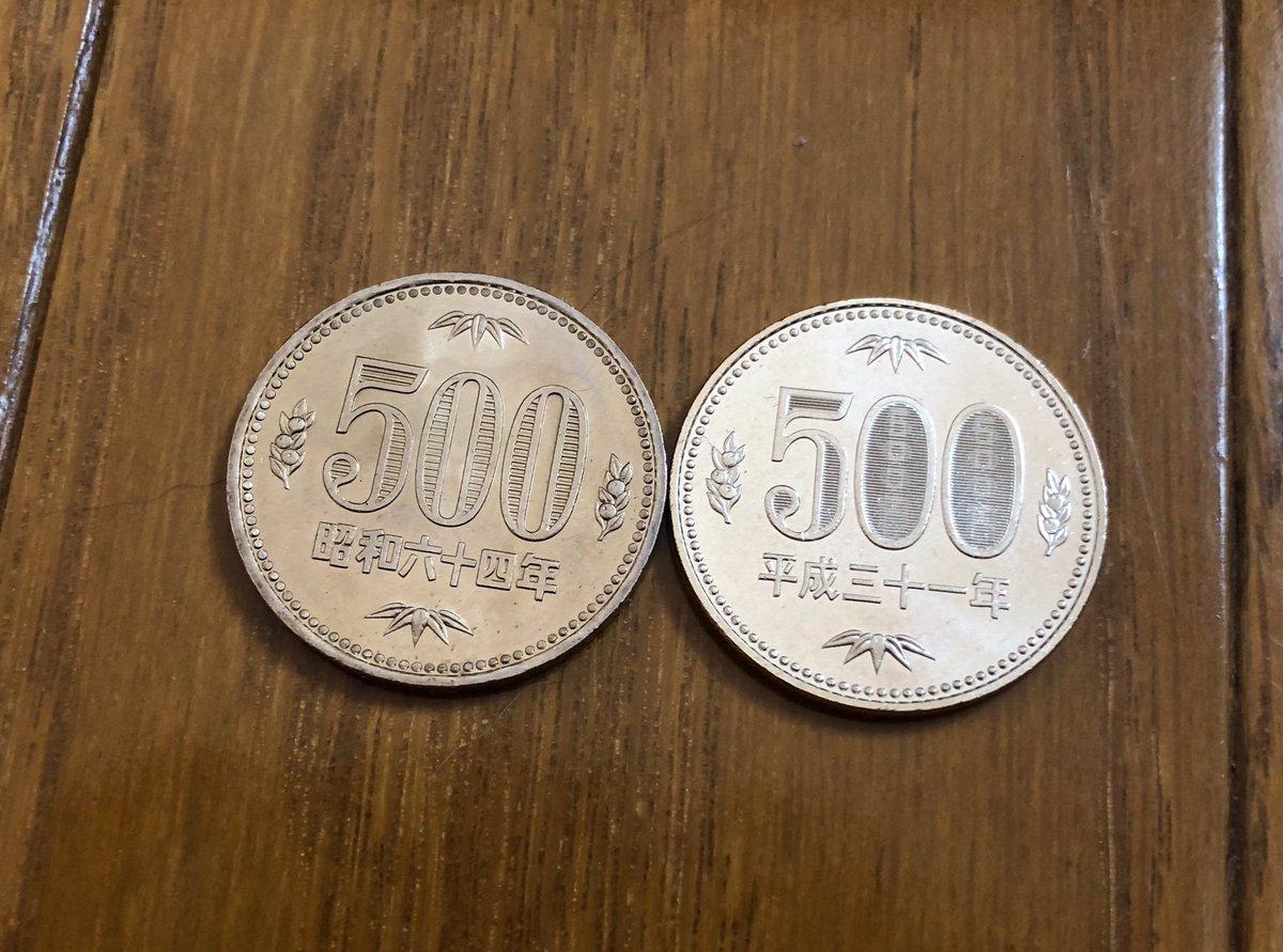平成31年 100円玉 価値
