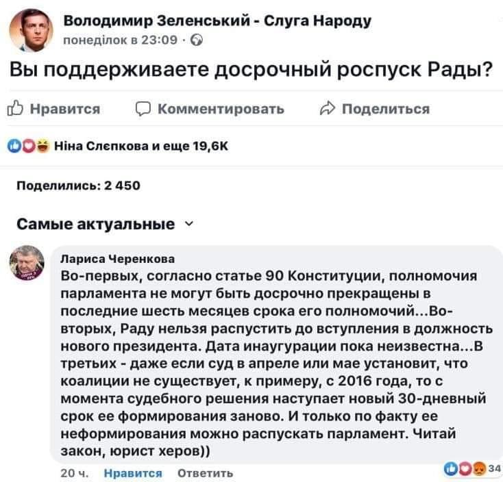 Чи зможе Зеленський розпустити Верховну Раду і призначити позачергові вибори до парламенту - Цензор.НЕТ 992