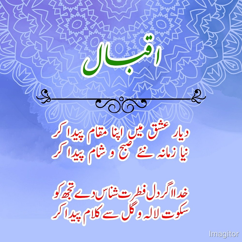 sad poetry in urdu app download