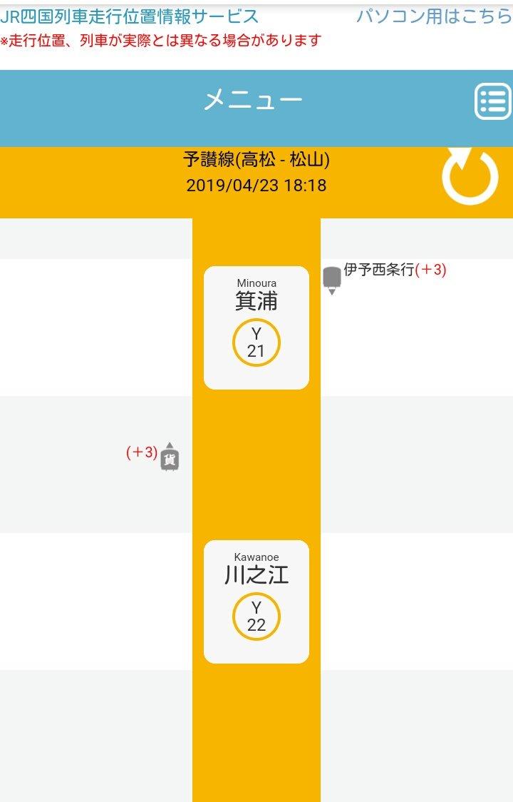 画像,JR予讃線の箕浦~川之江間の接触事故該当列車は、貨物列車の可能性。 https://t.co/i8EZdmbJgb。
