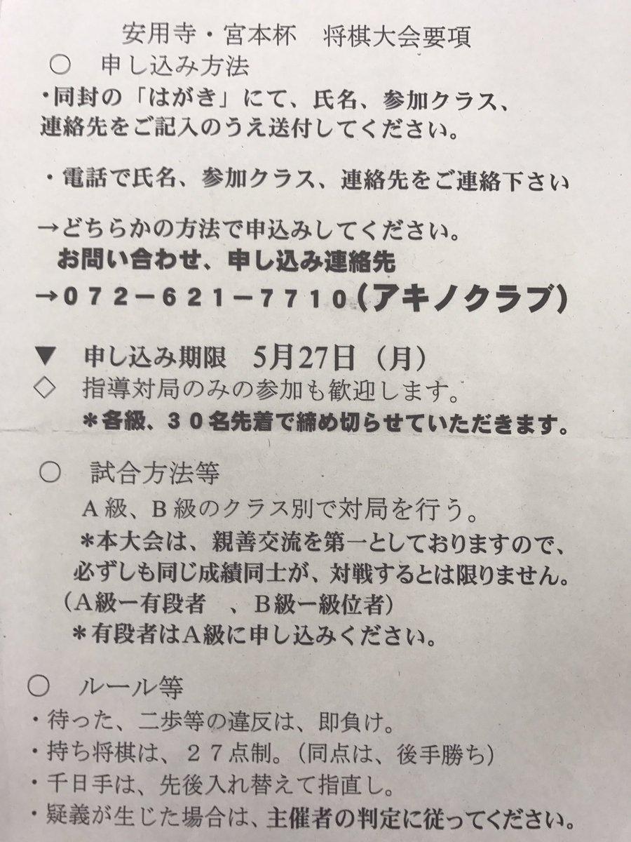 アキノクラブ将棋道場さんの投稿画像