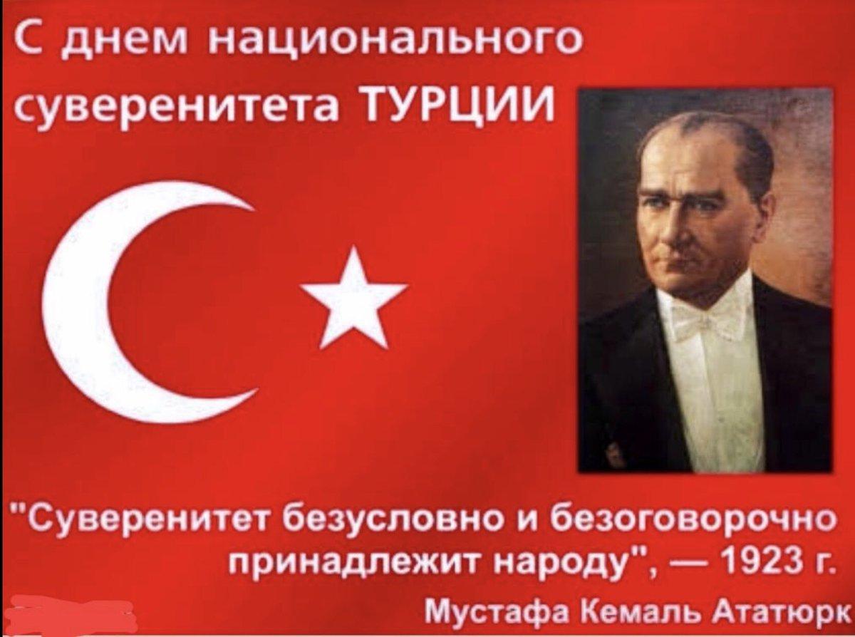 День республики турция открытки