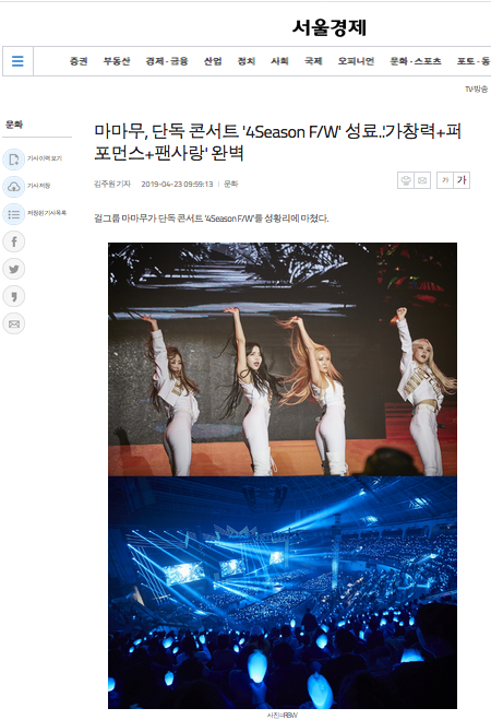 press about Mamamoo concert &quot;singing ability + performance + fan love...perfection&quot; &quot;performing girl group show their true abilities&quot; &quot;4 Seasons 4 Colors project Magnificent finale&quot; &quot;distinct colors best solo stage&quot; #gogobebe9966 #HWASA #MAMAMOO @RBW_MAMAMOO #마마무<br>http://pic.twitter.com/oyrFjQhETC