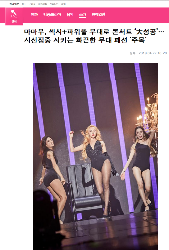 &quot;Mamamoo &#39;big hit&#39; with a sexy + powerful stage concert ...eye-catching hottest stage fashion &#39;pay attention&#39; &quot;  ( http:// star.hankookilbo.com/News/Read/2019 04221039720722?did=NA&amp;dtype=&amp;dtypecode=&amp;prnewsid= &nbsp; … ) #gogobebe9966 #HWASA #MAMAMOO @RBW_MAMAMOO #마마무 <br>http://pic.twitter.com/KJ8S6IMqqq