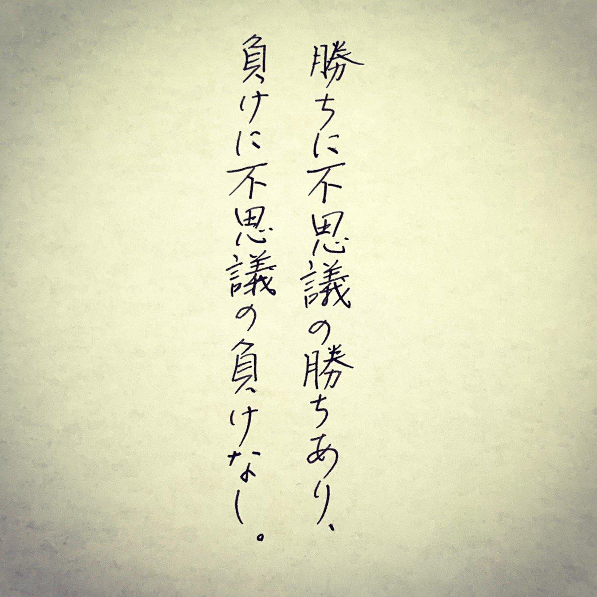 松岡 修造 名言 壁紙