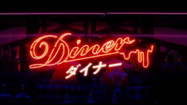 """@chachachan_c 君の働きぶりは…🔽  映像を最後まで見て、殺し屋に""""消されて""""いなければ、近日中にジャパンプレミアご招待DMをお届け📩 さらに!当選者の中から1組2名様をイベントのバックステージにもご招待🎁  『Diner #ダイナー』7.5(金)公開!"""