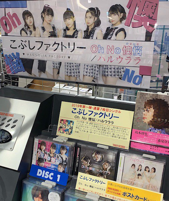 タワーレコード仙台パルコ店's photo on #CD入荷情報