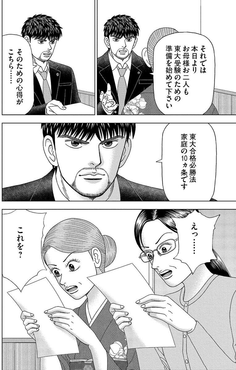 漫画家・三田紀房(公式) (@mit...