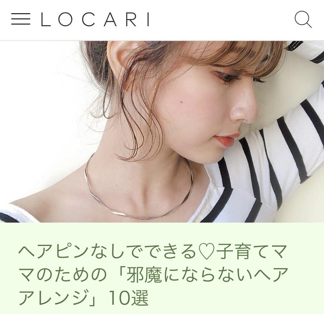 育児中のママにはヘアピンを使わないヘアアレンジがおすすめ💕子どもが触って万が一怪我でもしたら‥は避けたいですよね😊💕#ロカリ #LOCARI #ピックアップ #ママ髪 ヘアピンなしでできる♡子育てママのための「邪魔にならないヘアアレンジ」10選  @locari_jpより