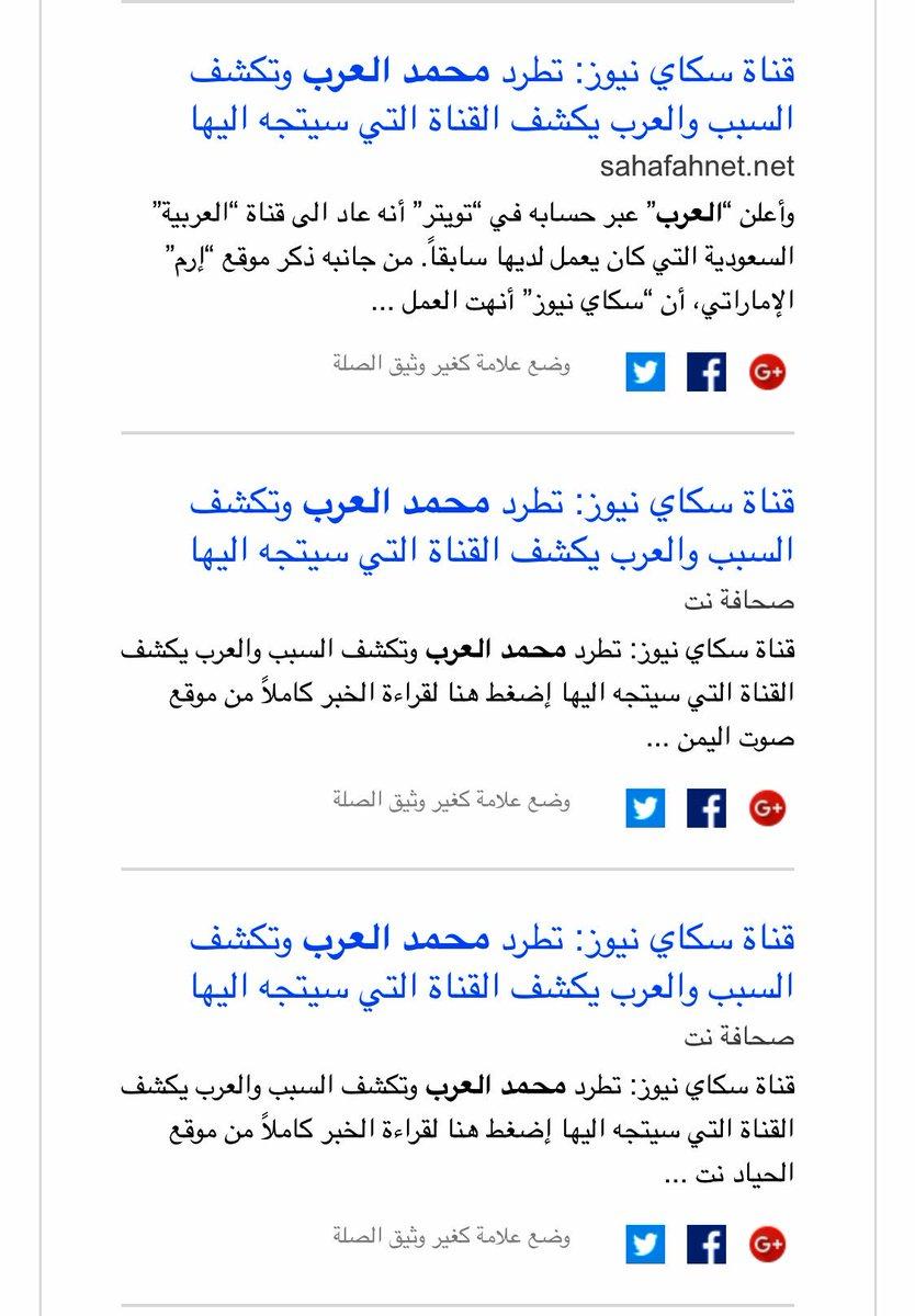 محمد العرب Mohammed Al Arab على تويتر هههههههه