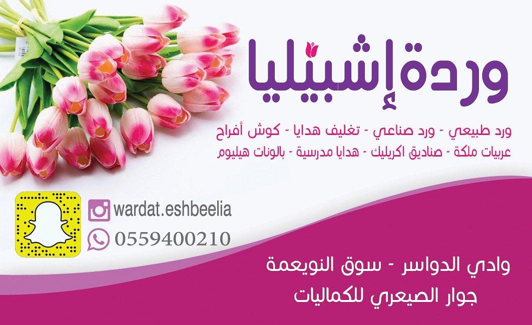 وردة أشبيليا للهدايا Wardat Eshbelia Twitter