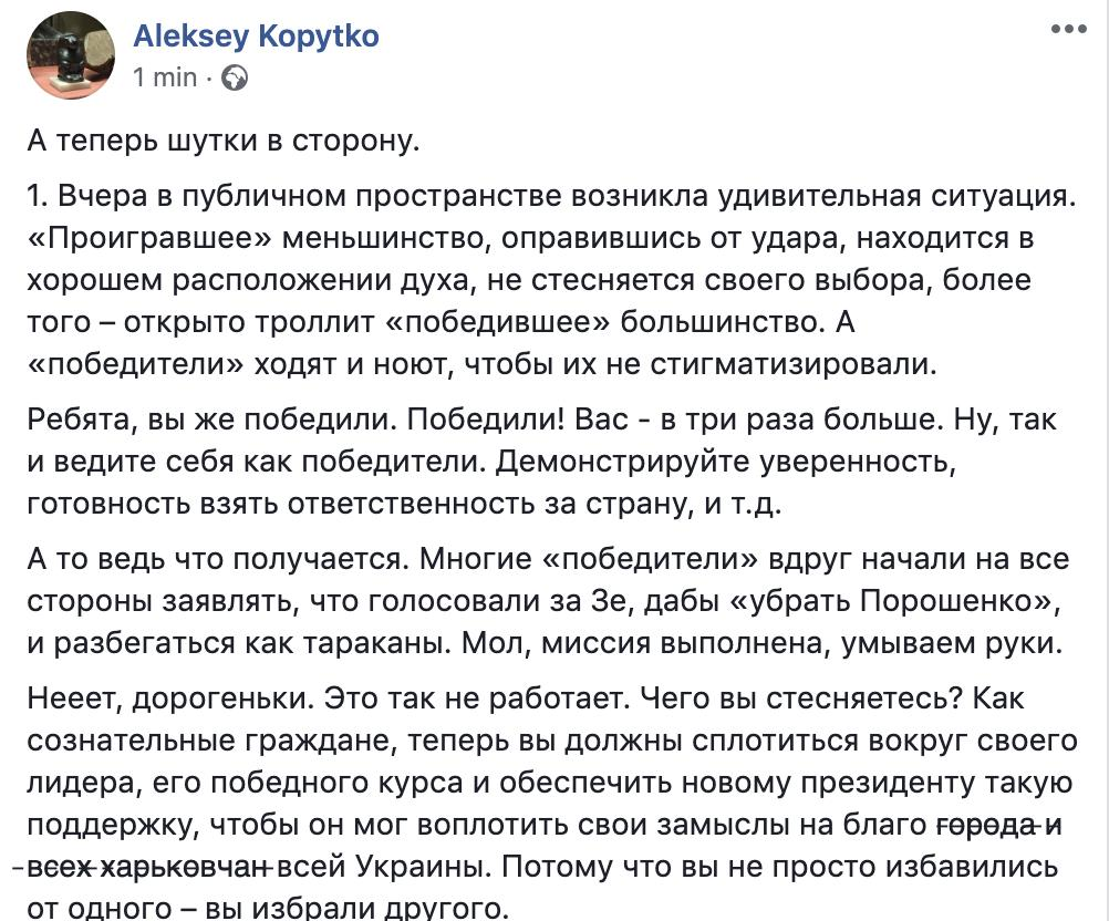 """Порошенко визнає перемогу Зеленського й одночасно """"виливає йому за комір коричневу рідину"""", - Разумков - Цензор.НЕТ 1399"""