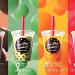 『タピオカドリンク』4種が新発売☆ミスタードーナツ~期間限定‼