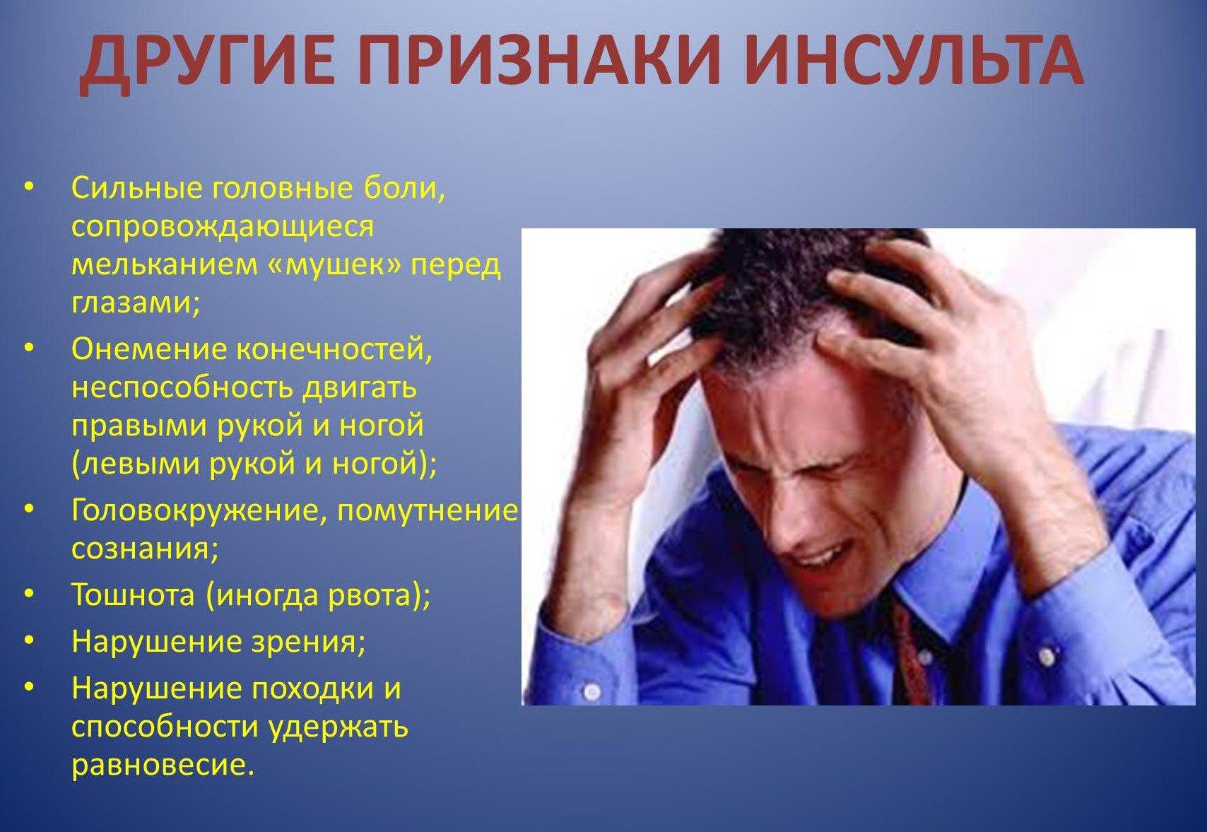 симптомы признаки инсульта у мужчин фото круглосуточно, предоставляем