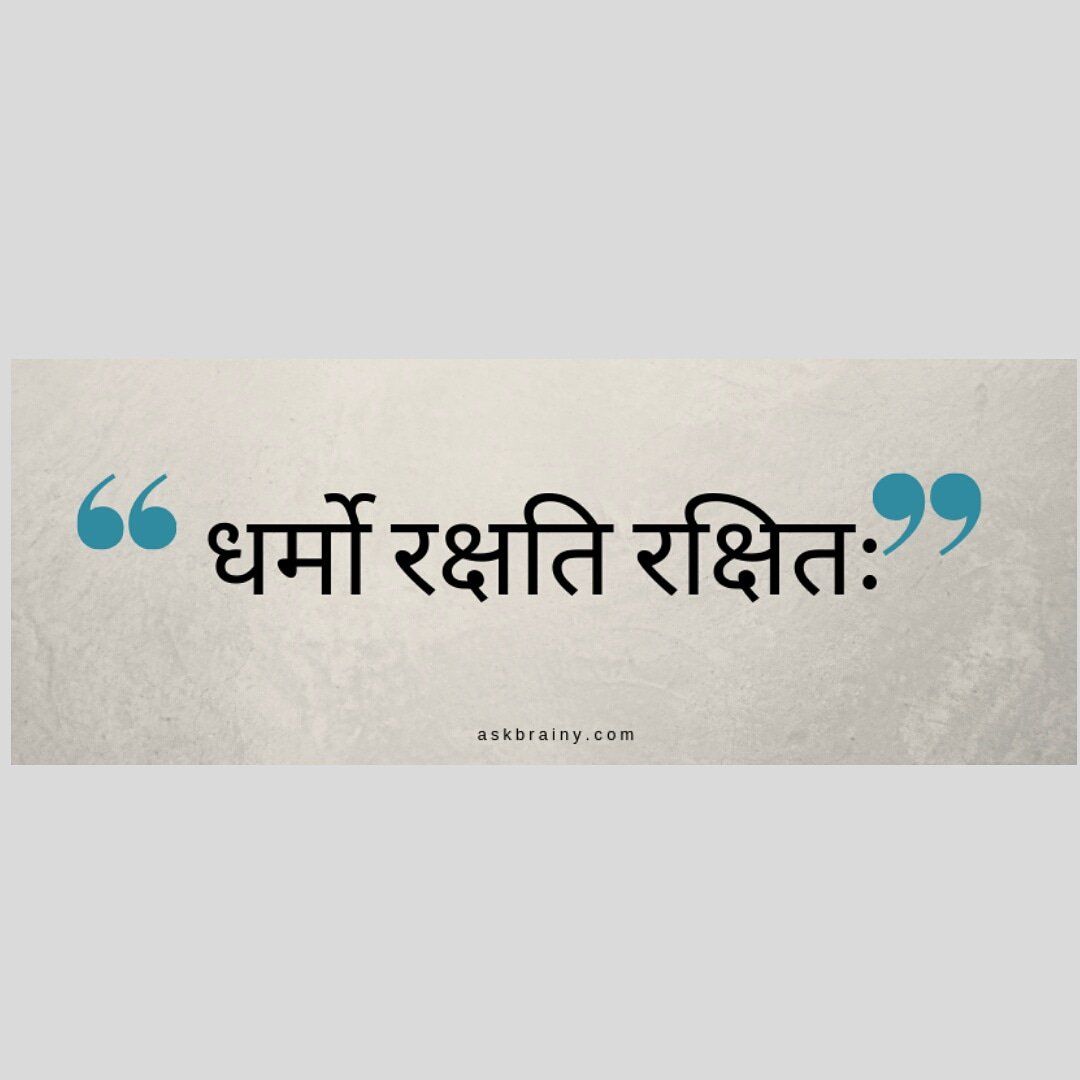 "@askbrainyofficial  Meaning :«Dharmo rakshati rakshitah«""Dharma saves its saviour"" #quotesoftheday #goodquotes #inspirationalquotes #hinduism #india #peace #sanskrit #philosophy #dharma #teachings #wishdom #askbrainy #determination"