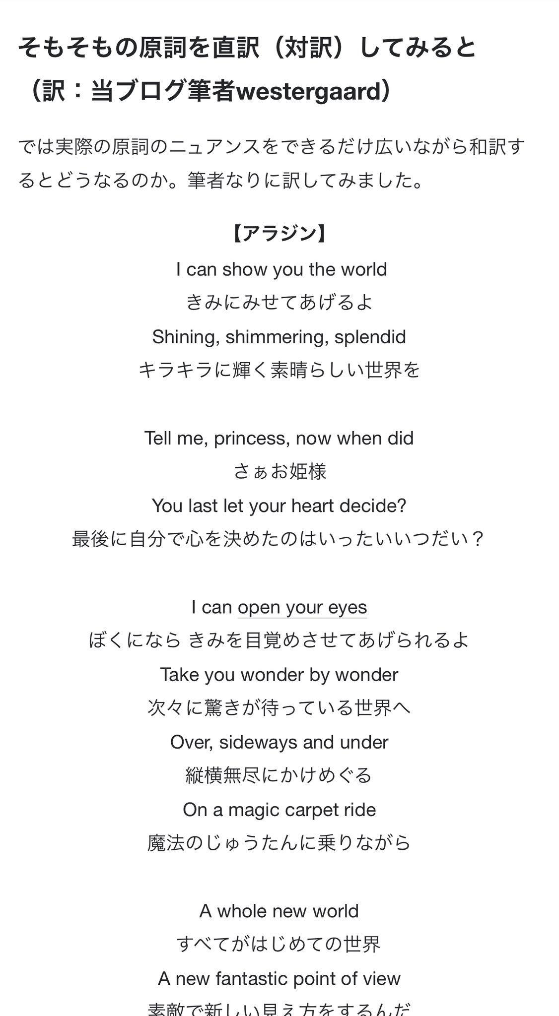 アホールニューワールド 日本語 歌詞