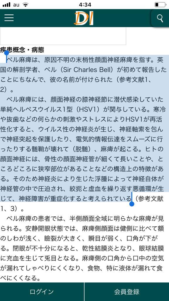 化 ウイルス性神経炎  が生じる引用元https//medical.nikkeibp.co.jp/leaf/all/di/digital/201204/524604.html  \u2026 ヘルペスウィルス pic.twitter.com/0zXAsofzMz