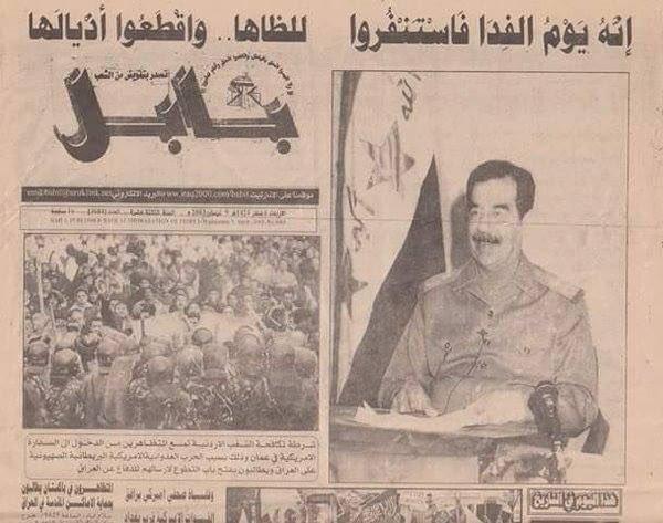 في الذكرى السنوية/16 لغزو العراق D441SyHU4AAXj6d