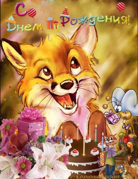 С днем рождения открытки с лисой
