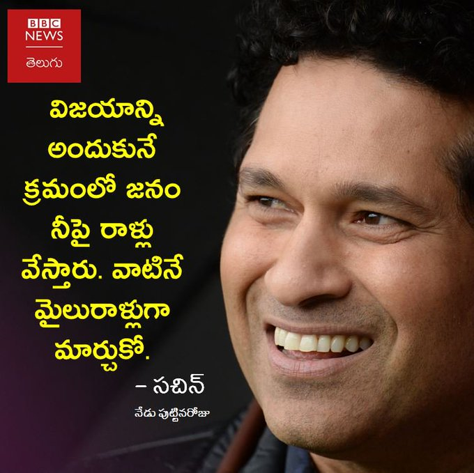 Happy birthday to God of cricket Sachin Tendulkar