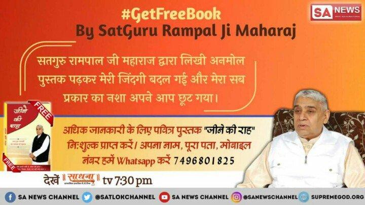 #WorldBookDay के अवसर पर संत रामपाल जी महाराज के द्वारा संसार मे सभी के लिए #GetFreeBooks का अवसर प्रदान किया गया है जिसके माध्यम से वह निशुल्क व आध्यात्मिक पुस्तक मंगा सकते है जो विश्व के सभी धर्मों के अनुसार प्रमाणित है जिसके माध्यम से पूर्ण परमात्मा को पाना और भी आसान हो जाएगा