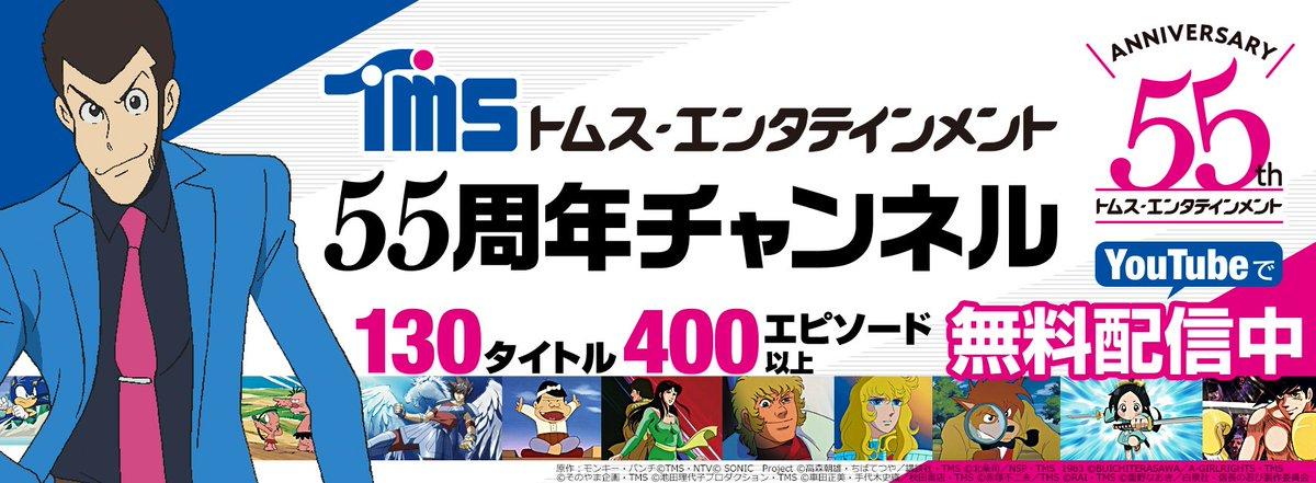 「TMSアニメ55周年公式チャンネル」