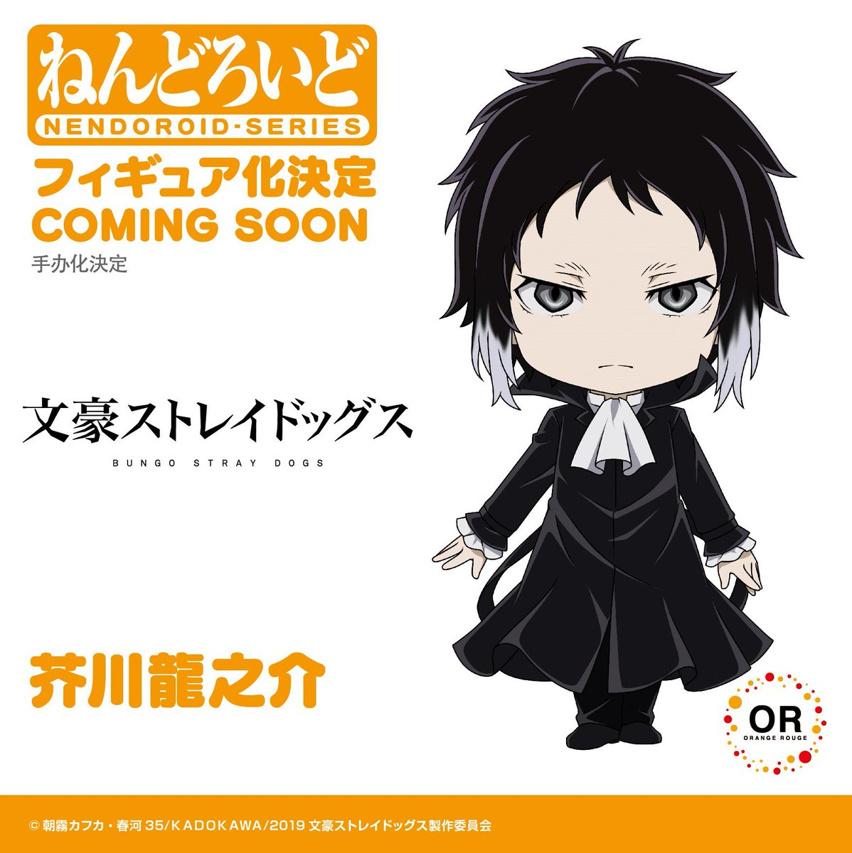 Enjoying the 3rd season of &quot;Bungo Stray Dogs&quot;? We&#39;ve got plenty of new figures coming soon!  Nendoroid Ryunosuke Akutagawa Nendoroid Doll:  Osamu Dazai Scale Figure: Osamu Dazai  Stay tuned for more information! Which character do you want to see next?  #bungostraydogs #nendoroid<br>http://pic.twitter.com/EcjUy7OFpo