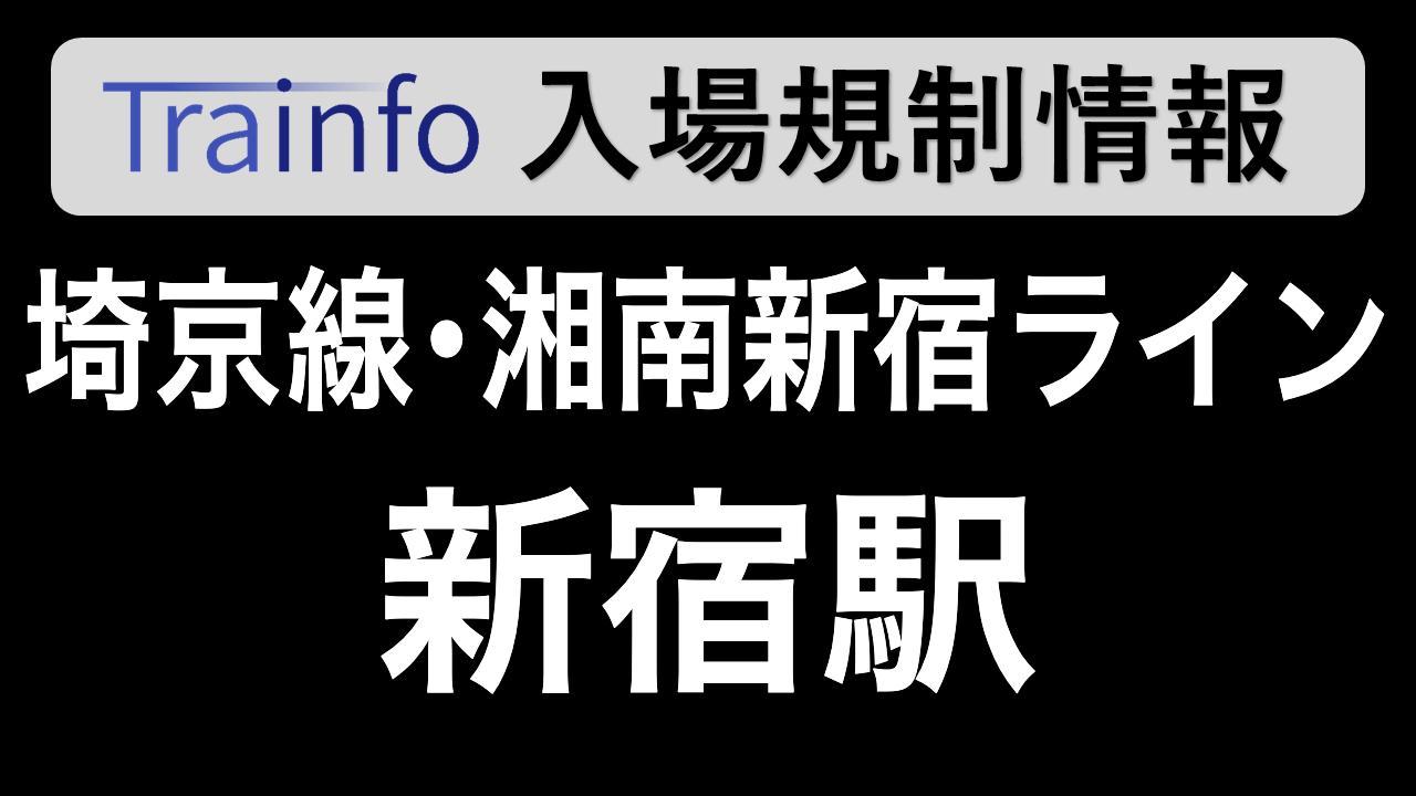 画像,【17:20現在 埼京線・湘南新宿ライン 新宿駅 入場規制】 https://t.co/kz1Cr9jZ2F。