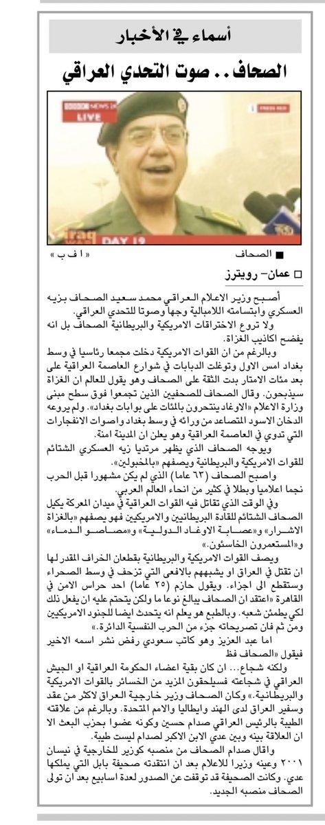 في الذكرى السنوية/16 لغزو العراق D45HCneUcAA-Qy-