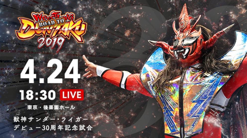 Tokyo fans! It&#39;s STANDING ROOM ONLY in Korakuen Hall tonight, but you still have a chance to be there for Jyushin Thunder Liger&#39;s 30th anniversary!  Plus SHO and Okada face Takagi and SANADA in our main event! Can&#39;t make it? Wherever you are, be there with @njpwworld ! <br>http://pic.twitter.com/GOX6jAaZsL