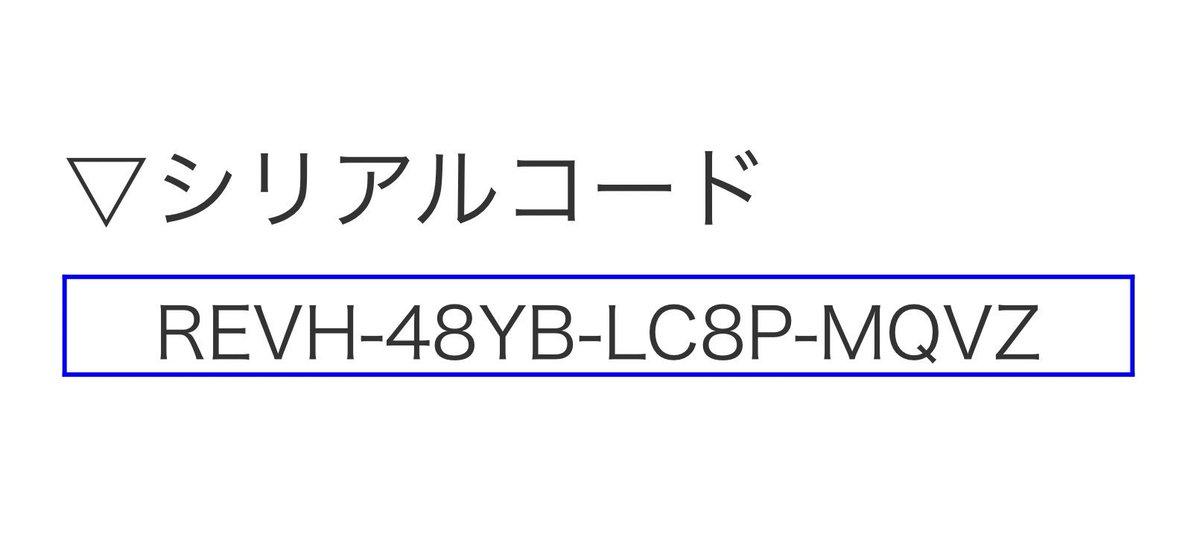 コード ガンオン シリアル