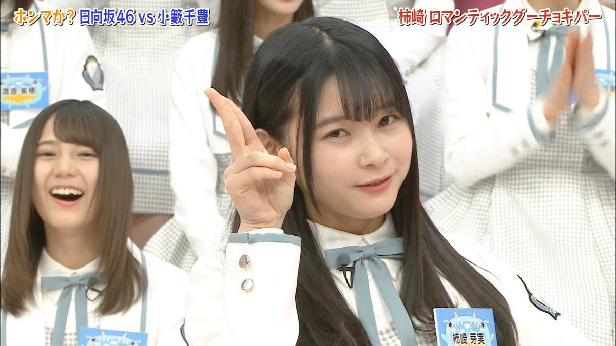 Kakizaki Memi&#39;s surprising comic performance from last weekend&#39;s HINABINGO. video.  https:// sakamichinotes.blogspot.com/2019/04/kakiza ki-memis-surprising-comic.html &nbsp; …  … #hinatazaka46 #柿崎芽実<br>http://pic.twitter.com/tfAqL7Oj5W