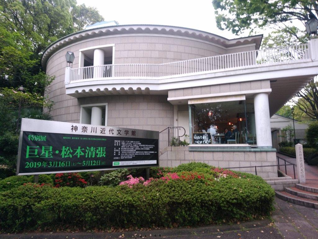 豊穣なる展示だった。北九州の松本清張記念館もいいけど、それとはまったく違う楽しさがある。図録集ももちろん買った。
