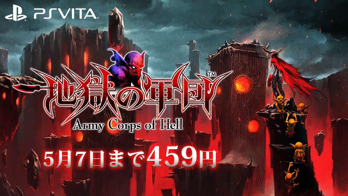 PlayStation®Vita用軍団アクション『地獄の軍団』ダウンロード版が、5月7日(火)まで、何と88%オフの459(地獄)円である。『KINGDOM HEARTS Ⅲ』や『ニーアオートマタGOTY』を買ったウォレットの残額で買うがいい! #地獄の軍団 #PSストア #GAME_WEEKセール https://t.co/cIm24ENjzv https://t.co/IzR0nePMTH