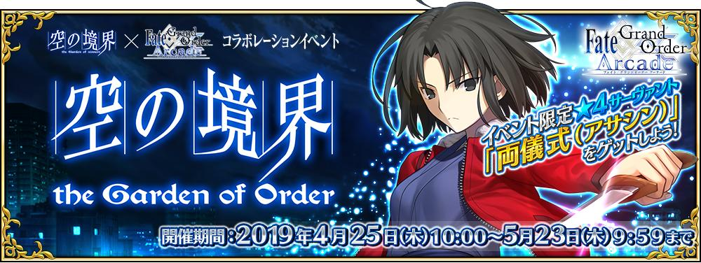 【公式】Fate/Grand Order's photo on fgoac