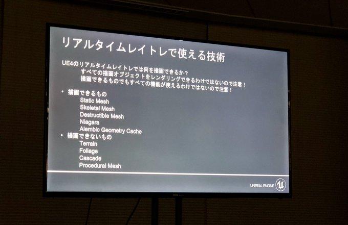 UE4Tokyo 】UE4 Ray Tracing Night @ Tokyo まとめ (2ページ目) - Togetter