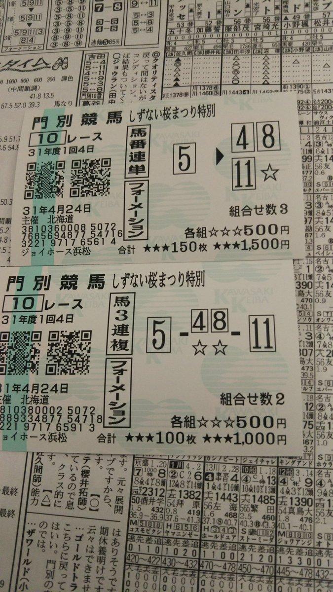 門別10  3連複  宮崎とエイシンで  エイシンヒカリ馬券w
