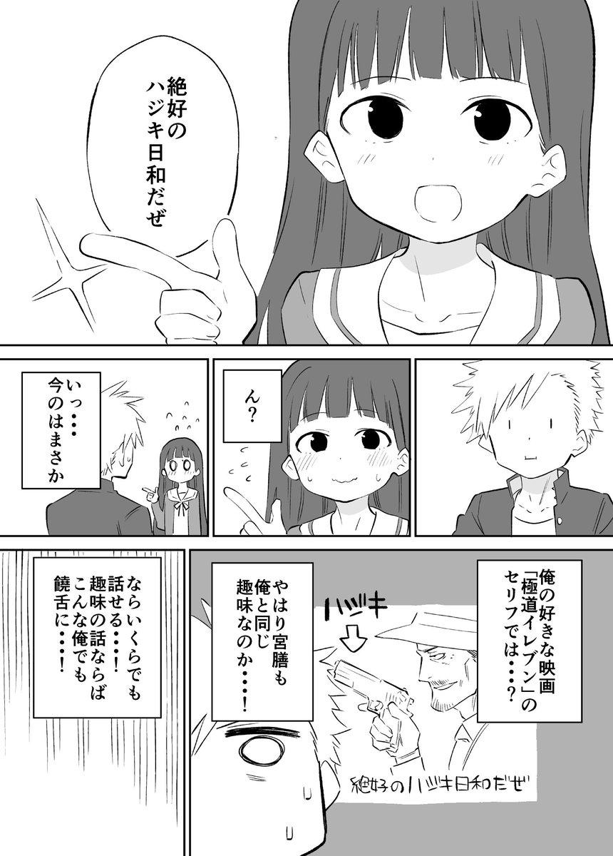 お近づきになりたい漫画2