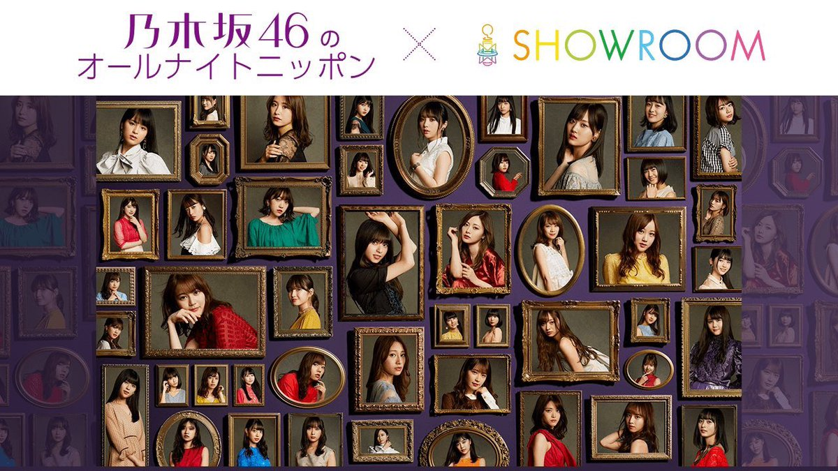SHOWROOM's photo on #乃木坂46ANN