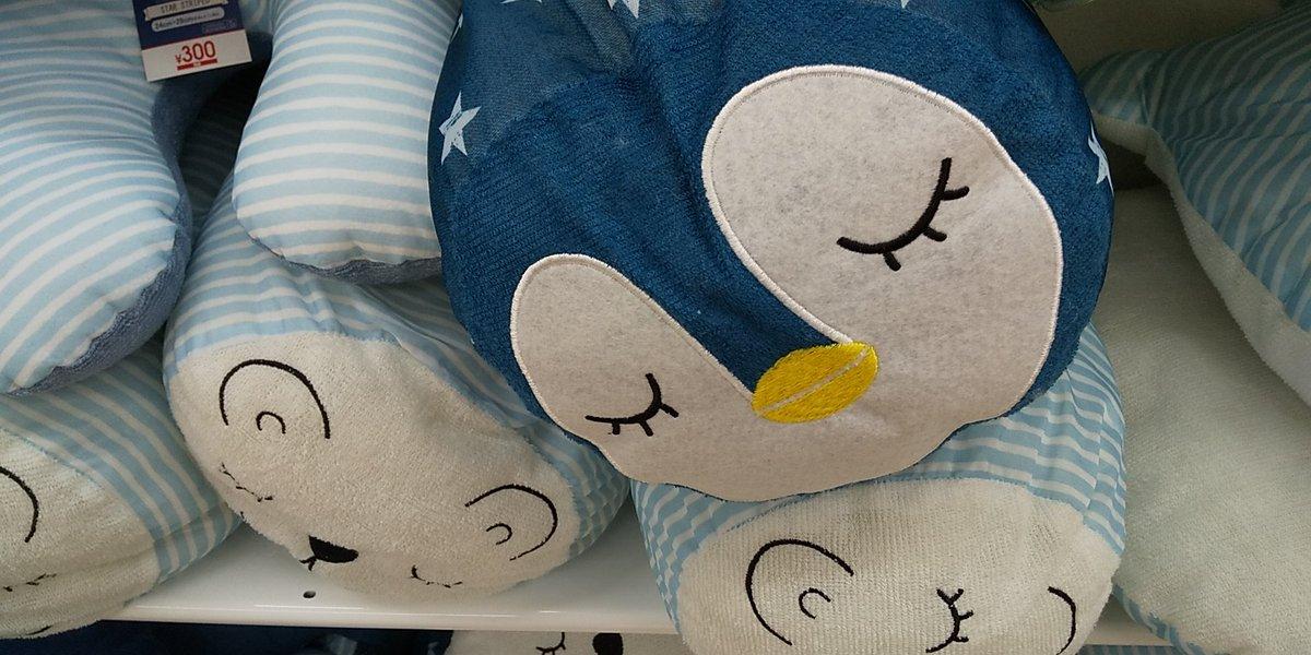 test ツイッターメディア - 11664歩 歩きました なかなか🙆  #歩数計 #万歩計  画像はダイソーで買ったヒンヤリする  #抱き枕  子どもが気に入って毎日寝てる。 ヒンヤリ度は弱い(´^∀^`)  #ダイソー #ペンギンの日  #ペンギン #シロクマ https://t.co/74hqiIi7Vr