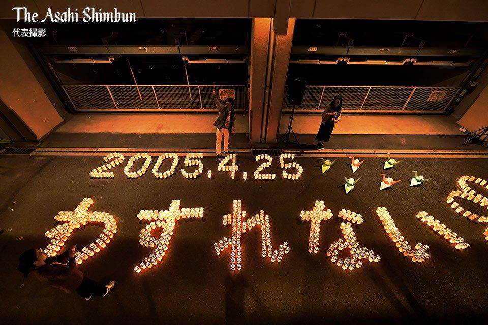 朝日新聞 映像報道部's photo on 福知山線脱線事故