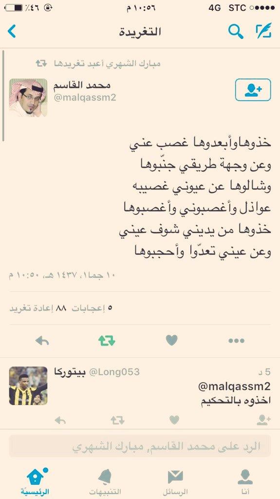 قصيدة محمد القاسم  رئيس نادي التعاون  بعدما خسر من الهلال  في نصف نهائي كأس  ولي العهد قبل عامين !   #الهلال_التعاون