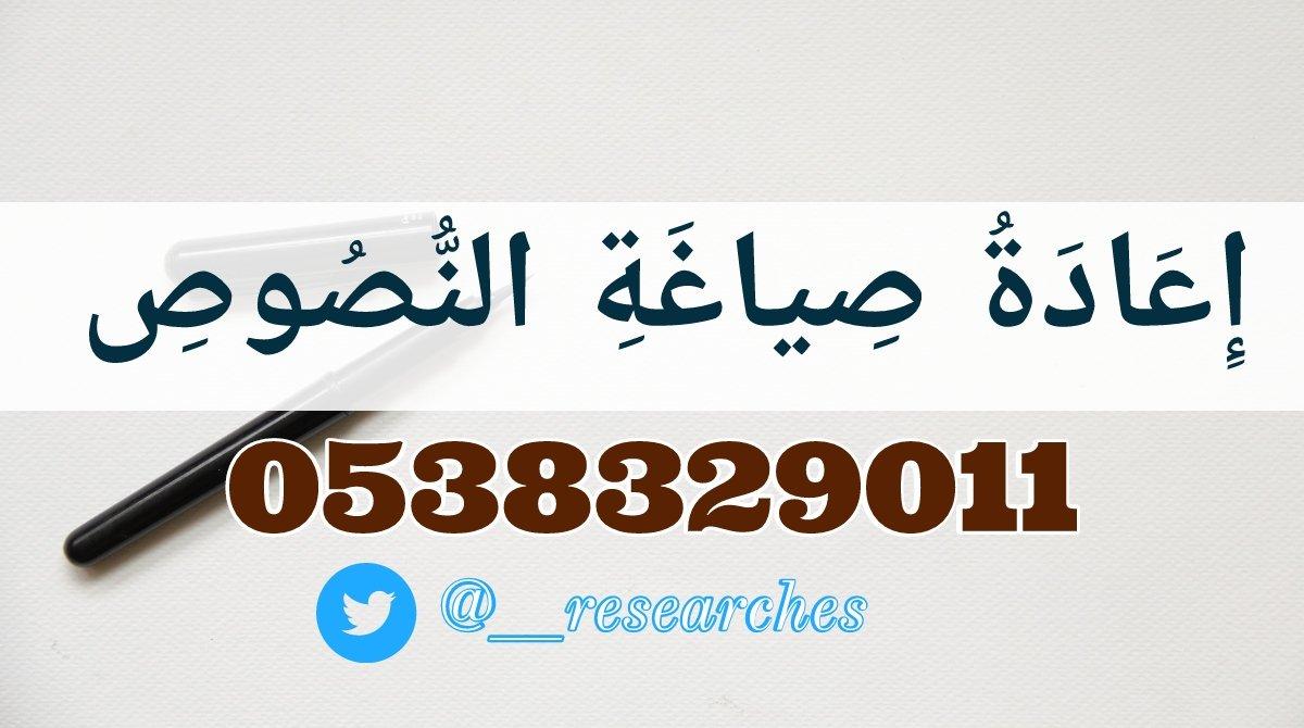 نساعدكم في إعادة صياغة النصوص العلمية لجميع التخصصات #جامعة_الأميرة_نورة #pnu #جامعة_الإمام #جامعة_الملك_سعود #كلية_المجتمع #تقنية #إعادة_صياغة #بحوث #تخرج #ماجستير #ماجستير #علم_نفس_جديد #عروض #وش_تقول_لمستقبلك #صباح_الخير