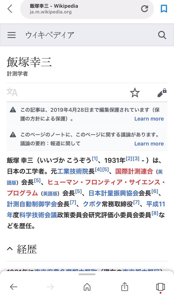 飯塚 幸三 wikipedia
