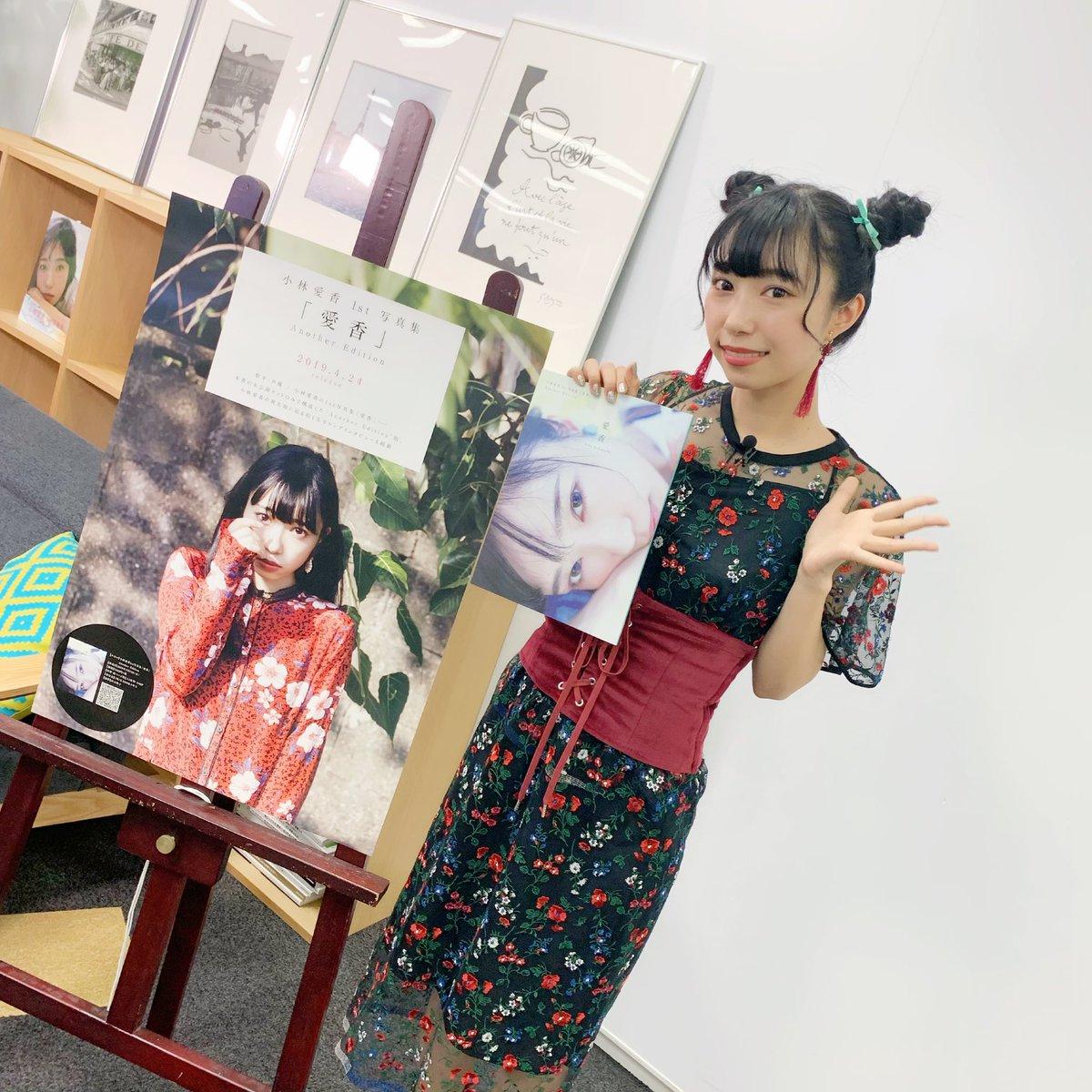 #小林愛香 さん#愛香AE生配信ご視聴ありがとうございました🙇🏻♀️写真集&グッズともに今後もよろしくお願いします‼️💙アニメイト 💛ゲーマーズ 💚紀伊國屋書店 💜Amazon